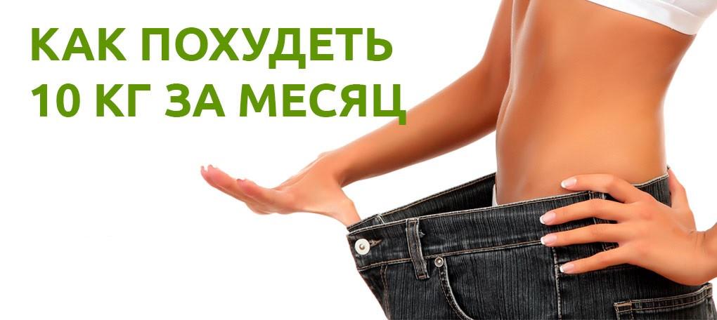 """Бесплатный вебинар  """"КАК ПОХУДЕТЬ НА 10 КГ"""""""