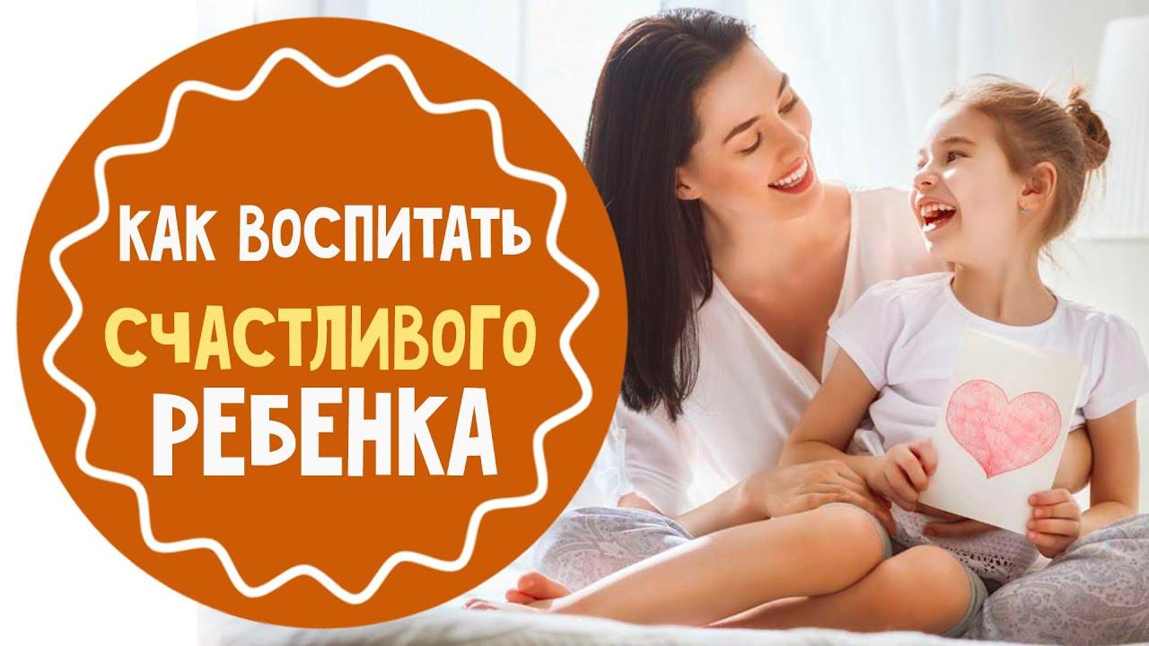 Бесплатная книга  «Как воспитать счастливого ребенка»