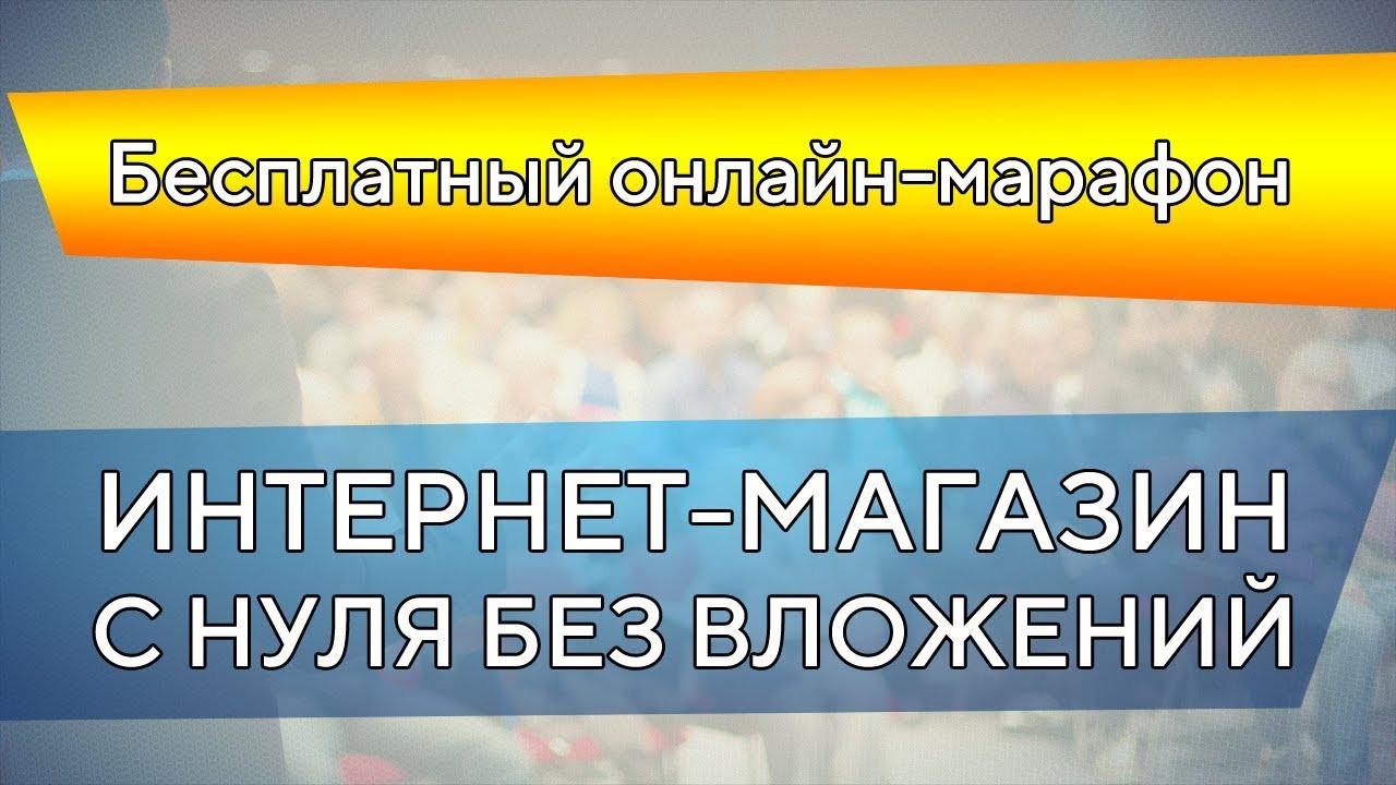 ИНТЕРНЕТ-МАГАЗИН за 5 дней САМОСТОЯТЕЛЬНО