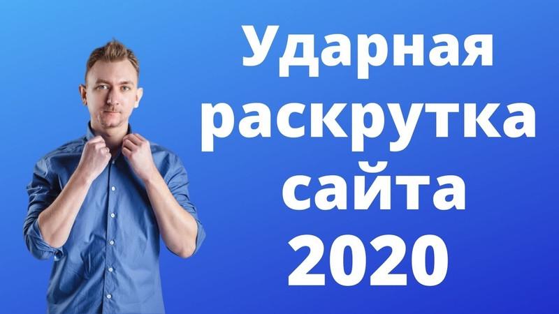 "Бесплатный онлайн-марафон ""Ударная раскрутка сайта - 2020"""