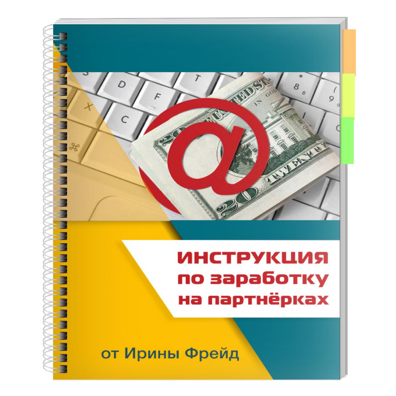 """БЕСПЛАТНО   """"Партнёрский маркетинг по-женски!"""""""