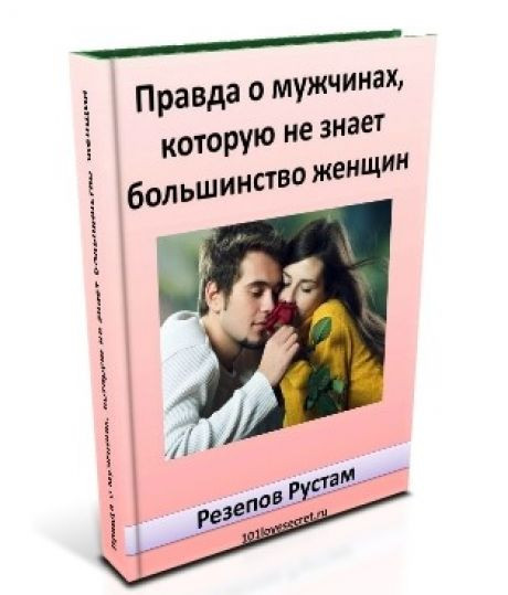 """БЕСПЛАТНАЯ Книга        """"Правда о мужчинах, которую не знает большинство женщин"""""""