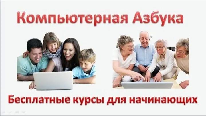 КОМПЬЮТЕРНАЯ АЗБУКА