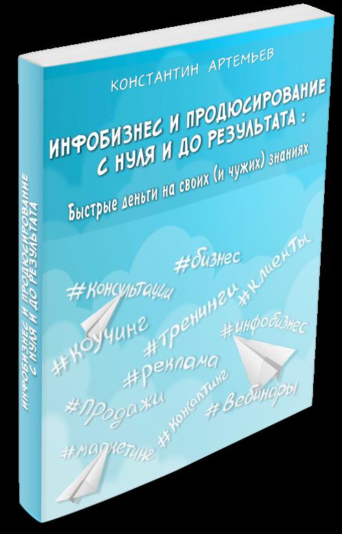 """Скачайте БЕСПЛАТНО полезную PDF книгу:  """"Инфобизнес и Продюсирование с нуля и до результата!"""""""