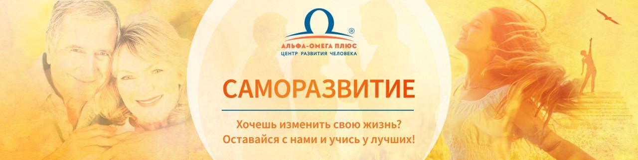 Альфа-Омега Плюс - онлайн центр развития человека.