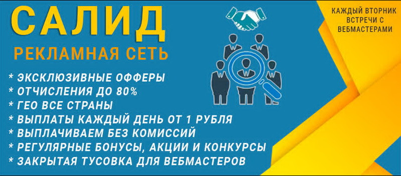 Рекламная сеть САЛИД