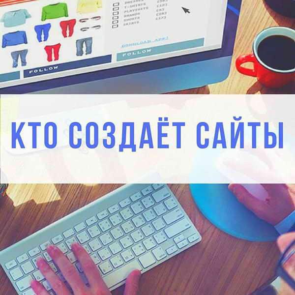 С кем создавать сайт?