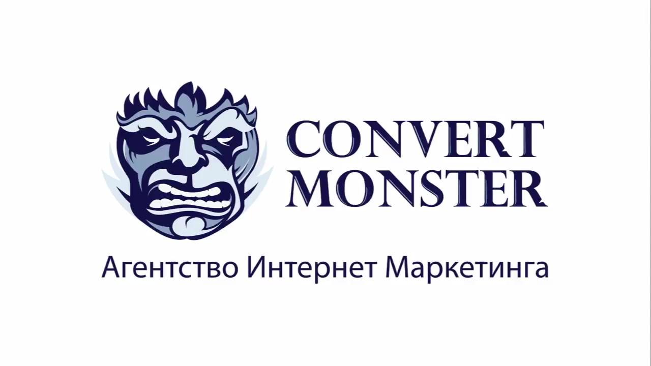 СТАНЬТЕ ПАРТНЕРОМ CONVERT MONSTER И ПОЛУЧАЙТЕ КОМИССИЮ С КАЖДОЙ ПОКУПКИ ВАШИХ КЛИЕНТОВ