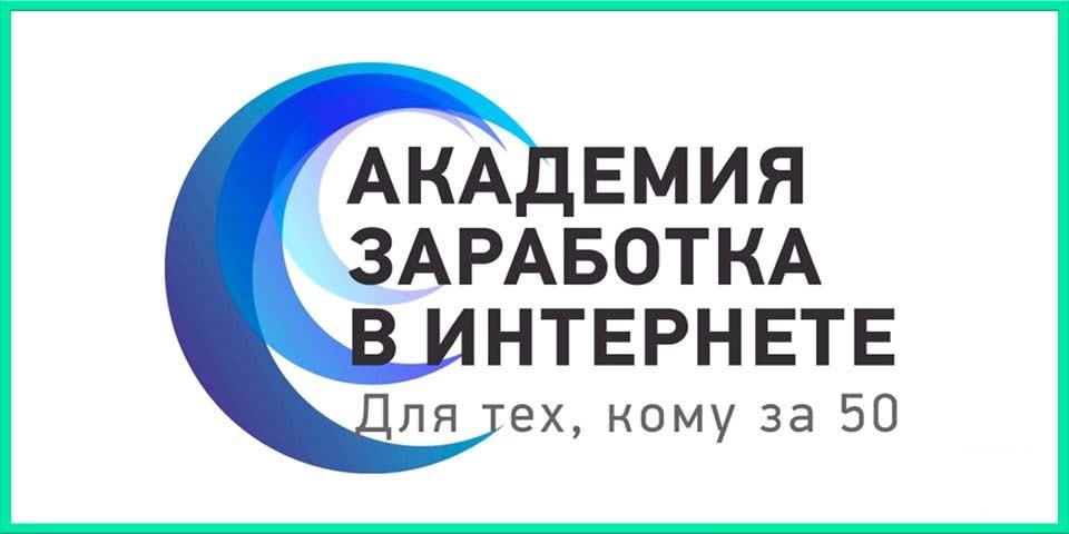 Партнерская программа — Академия заработка в интернете для тех, кому за 50