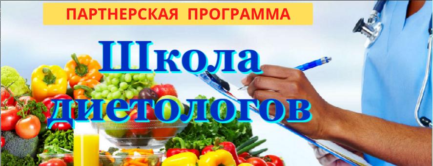 Партнёрская программа - Школа-диетологов