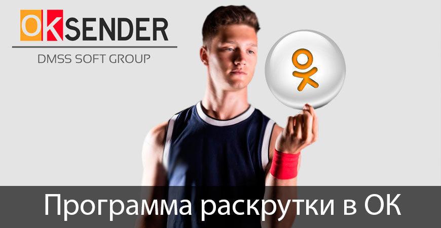 OKSender — программа для продвижения в Одноклассниках