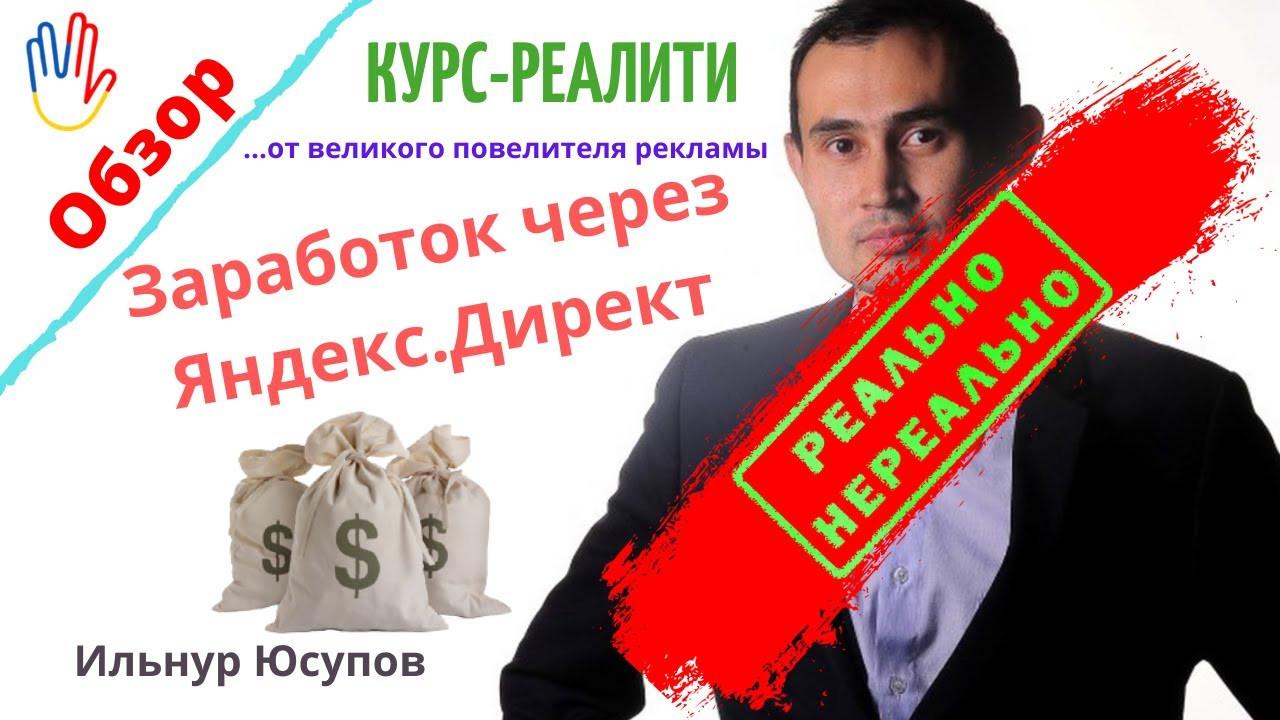Партнерская программа Ильнура Юсупова