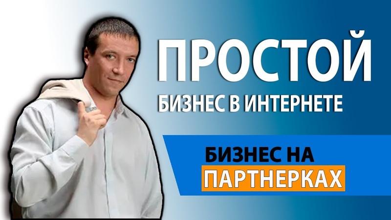 Партнерская программа Дмитрия Гид