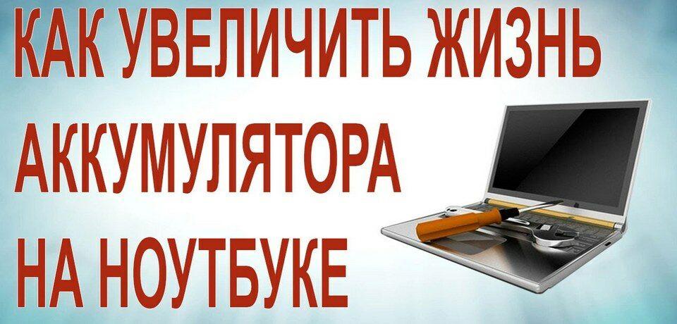 Правила эксплуатации батареи ноутбука