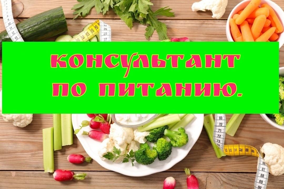 С чего начать консультанту по питанию, чтобы выйти на доход в 50 тысяч рублей в месяц