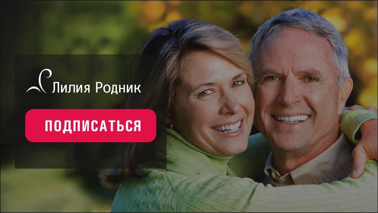 Партнёрская программа Лилии Родник