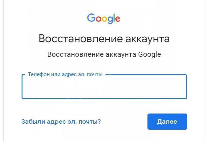 Как восстановить аккаунт Google?