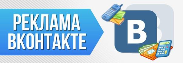 Правила рекламы в ВКонтакте