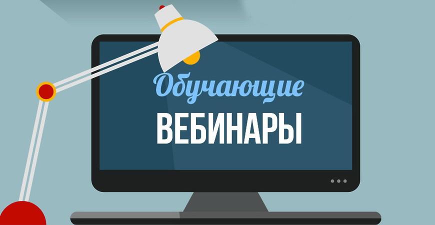 Бесплатные вебинары: можно ли на них чему-то научиться?