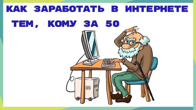 Интернет-профессии для пожилых