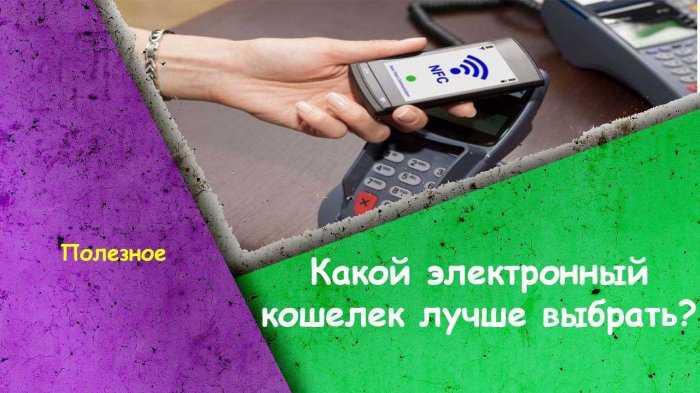 Выбираем лучший электронный кошелёк в 2021 году