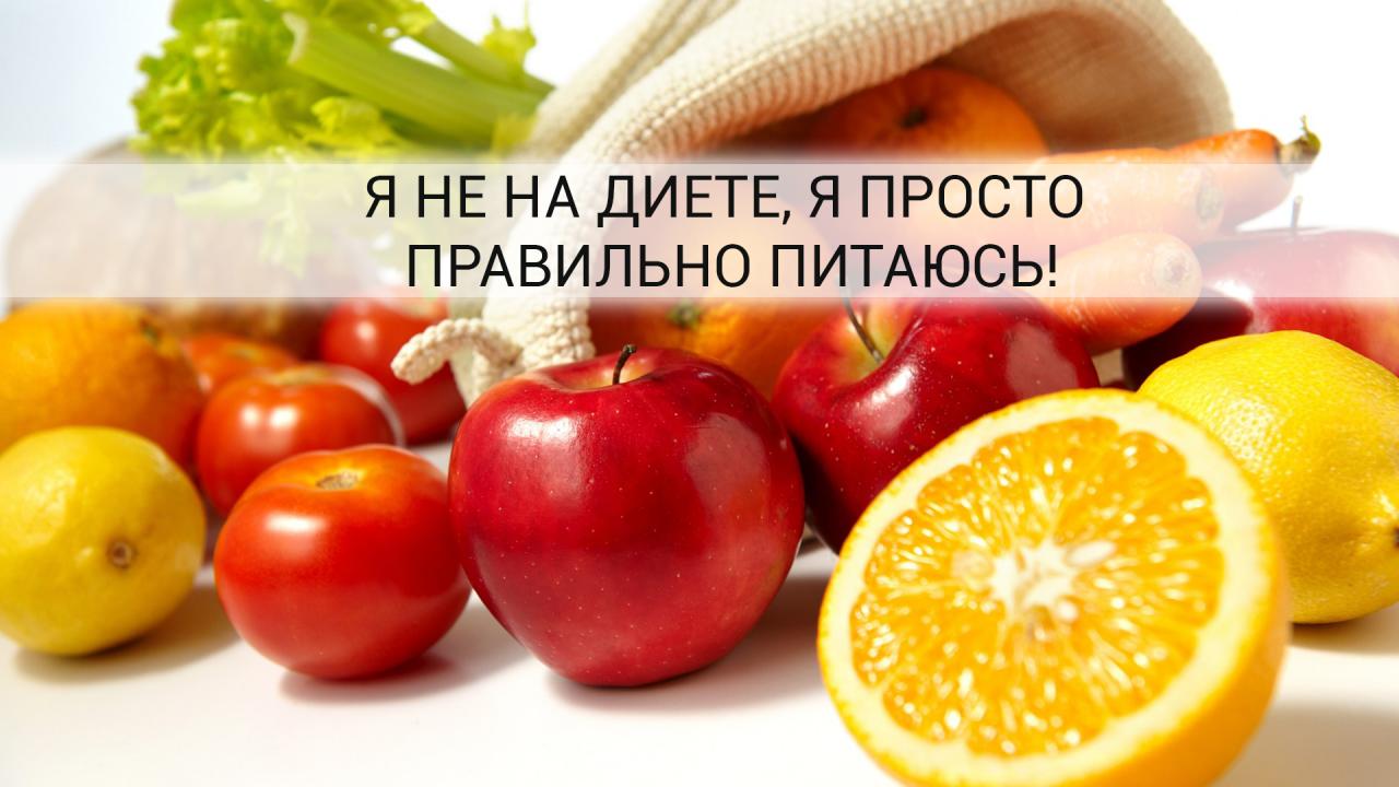 9 рекомендаций, чтобы перестроиться на правильное питание