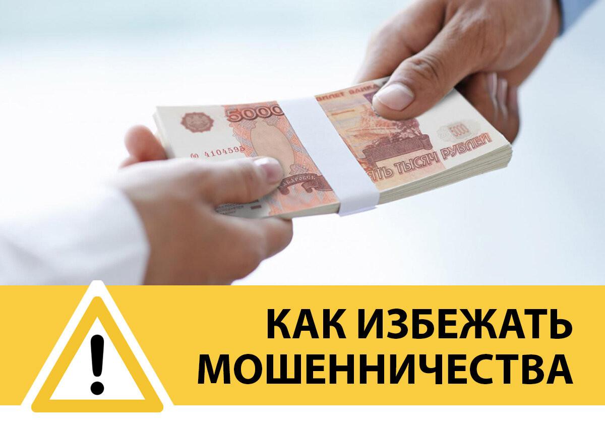 Как избежать мошенничества и не потерять деньги?