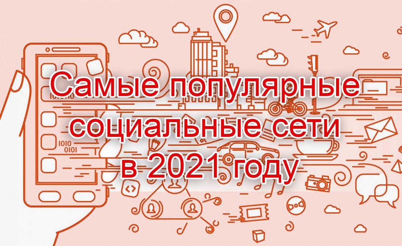 Статистика об аудитории социальных сетей в 2021 году