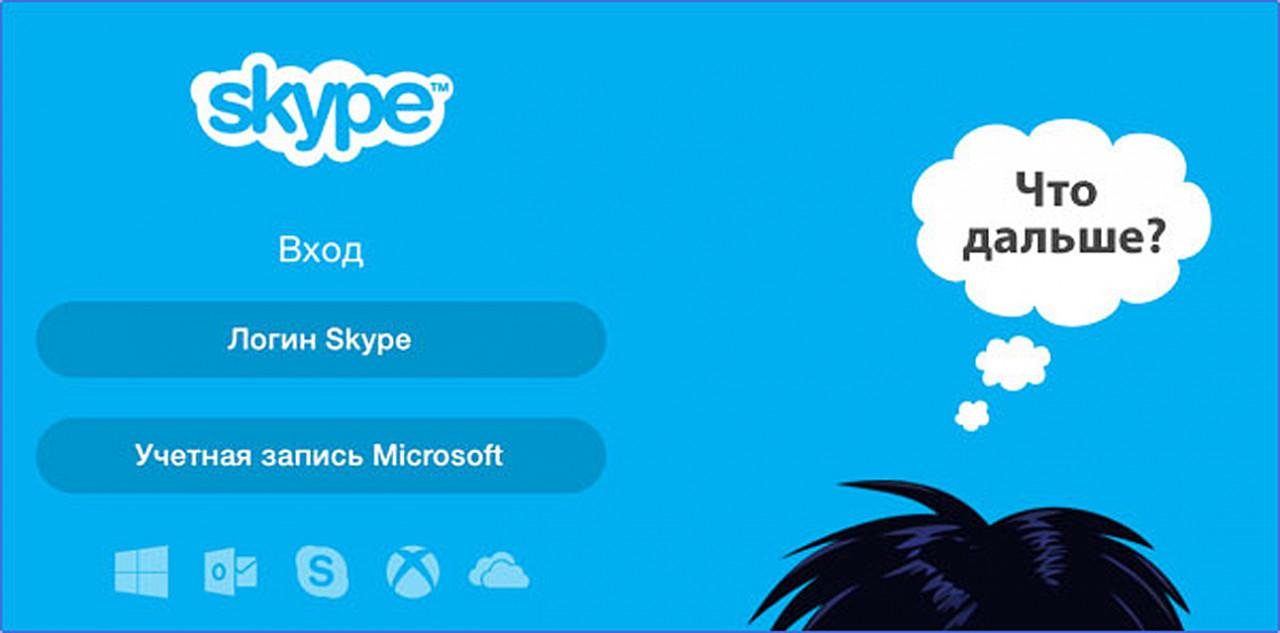 Skype на windows 10 - решение возникающих вопросов