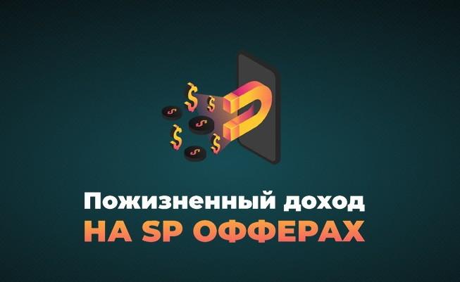 Пожизненный доход на SP офферах