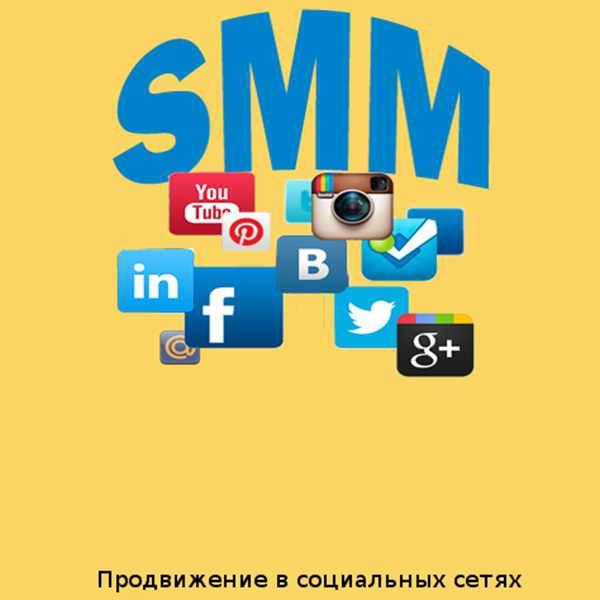 Почему вашей компании нужны социальные сети, даже если там нет ваших клиентов?