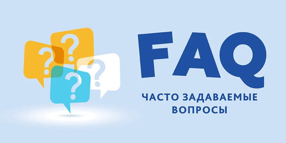 Раздел FAQ: зачем нужен?