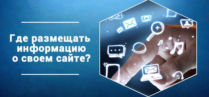 Где лучше размещать информацию о своём сайте?