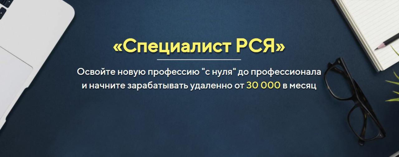 Онлайн курс - Специалист по рекламе РСЯ
