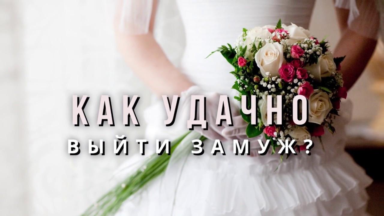 """БЕСПЛАТНАЯ КНИГА   """"7 секретов, как удачно выйти замуж за любимого мужчину"""""""